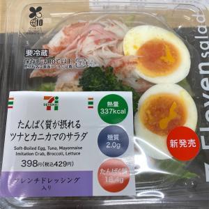 セブン タンパク質が摂れるツナカマのサラダ 2.0g