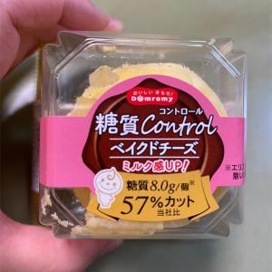 ドンレミー ベイクドチーズ 8.0g