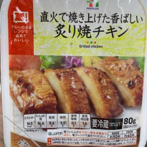 セブン 直火で焼き上げた香ばしい炙り焼チキン 5.0g