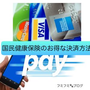 【2020年最新】国民健康保険をクレジットカード・電子マネーで支払う方法