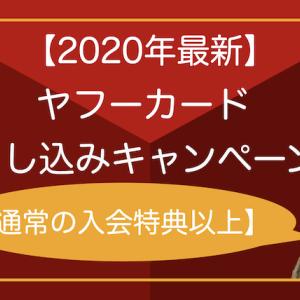 【2020年最新】ヤフーカード申し込みキャンペーンで通常特典以上にする方法