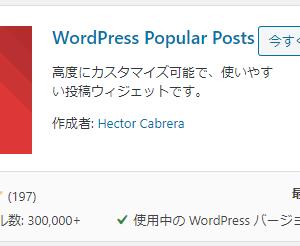 【人気記事表示プラグイン】WordPress Popular Postsの設定方法と使い方を画像付きで解説!