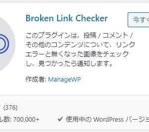 【リンク切れチェックプラグイン】Broken Link Checkerの設定方法と使い方を画像付きで解説!