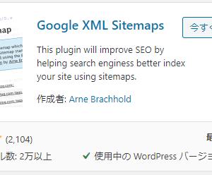 Google XML Sitemapsの設定方法を画像付きで解説!