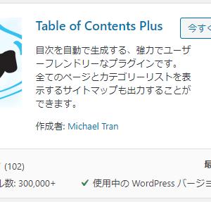 【目次プラグイン】Table of Contents Plusの設定方法を画像付きで解説!