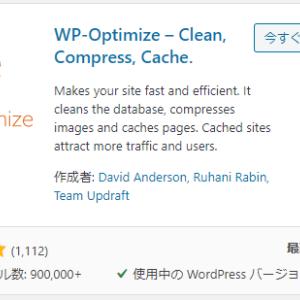 【最適化プラグイン】WP-Optimizeの設定方法と使い方を画像付きで解説!