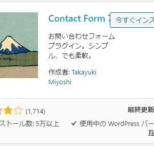 【お問い合わせフォーム設置プラグイン】Contact Form 7の設定方法と使い方を画像付きで解説!