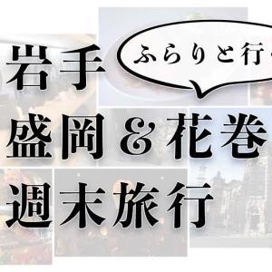 ふらりと行く 岩手県・盛岡&花巻 週末旅行(後編)