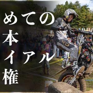 はじめて全日本トライアル選手権を観戦したお話