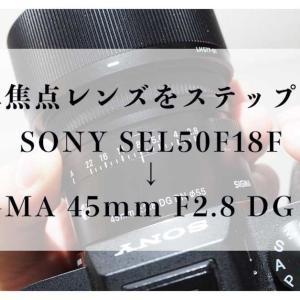 常用の単焦点レンズをステップアップ! ソニー SEL50F18F → シグマ 45mm F2.8 DG DN