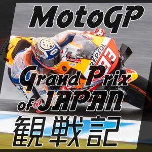 MotoGP2019 日本グランプリ 観戦記