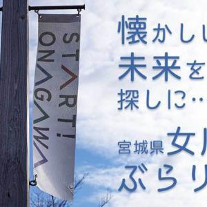 懐かしい未来を探しに——宮城県女川町をぶらり旅