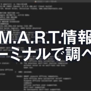 Macに搭載されたSSDのS.M.A.R.T.情報を確認したい