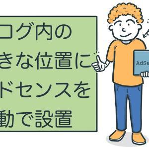 【コピペOK】好きな位置にアドセンスを自動で設置する @はてなブログ