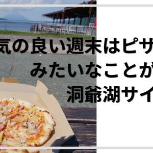 天気の良い週末はピザやで!みたいなことができる洞爺湖サイコー!