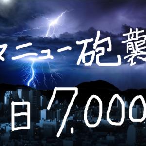 スマニュー砲襲来!1日7000PV、2日間で13,000PV!バズってアクセスが止まらない