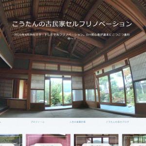 月間7万アクセス超!+古民家セルフリノベーションブログ公開!!+今日のリノベ&練習と明日から軽井沢!
