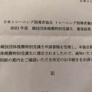 日本トレーニング指導者協会推薦手続き完了+YouTube#67話公開しました+今日の練習&明日は早朝からのリノベーションです!