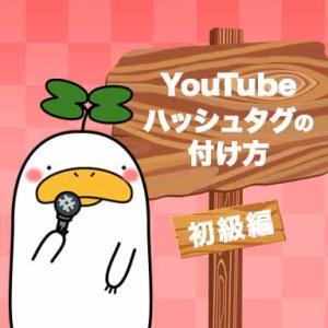 【初心者向け】YouTubeでのハッシュタグの付け方