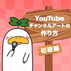 【初心者向け】YouTubeで使用するチャンネルアートの作り方
