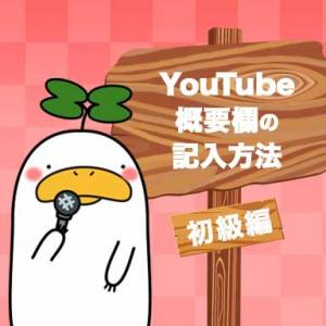 【初心者向け】YouTubeチャンネルでの概要記入