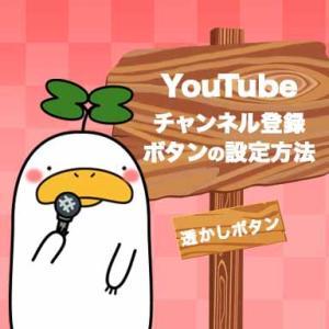 【初心者向け】YouTube動画に透かしのチャンネル登録ボタンを設定