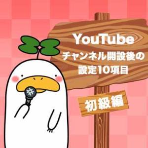 【初心者向け】YouTubeでチャンネル開設して設定する10項目