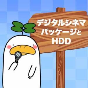 【DCP】デジタルシネマパッケージのHDDは何を選べばいい?