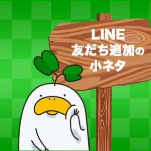 【LINE】意外と知られていない!?送られてきた「友達追加」のQRコードを端末1台で読み取る方法
