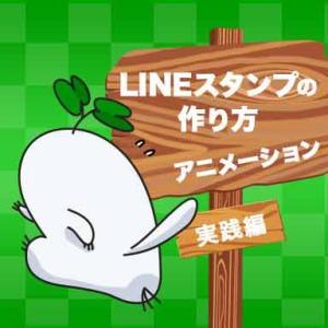 【初心者向け】LINEアニメーションスタンプの作り方・実践編