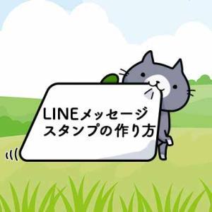 LINEメッセージスタンプの作り方を分かりやすく解説(初心者向け)