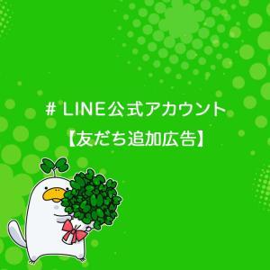 友だち追加広告をLINE公式アカウントで利用するやり方を解説