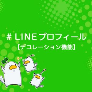 LINEのプロフィールで使えるデコレーション機能の使い方を解説