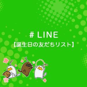 LINEの「誕生日の友だち」リストを使ってお祝いをするやり方を解説