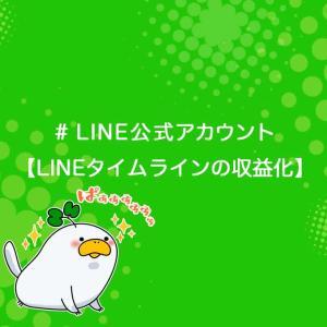 LINEタイムラインの動画を収益化する方法を解説