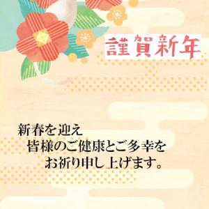 謹んで新春のお慶びを申し上げます。株式会社i-Mage.