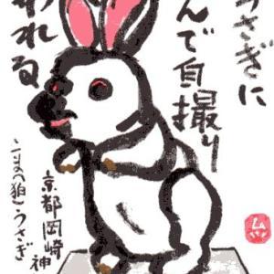 京都岡崎神社の狛うさぎ(絵手紙)