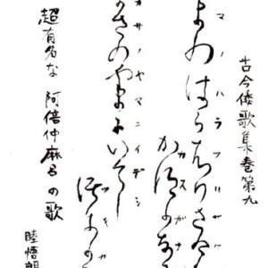 変体仮名の練習(続き)