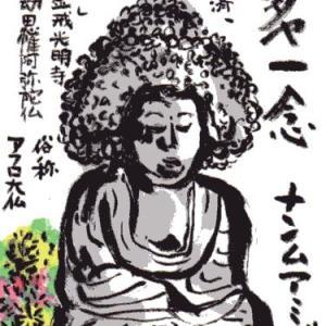 アフロ大仏(絵手紙)