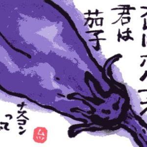 茄子(絵手紙)