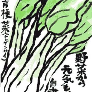 チンゲンサイ(絵手紙)