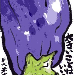 巨大な茄子(絵手紙)