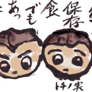栃の実(絵手紙)