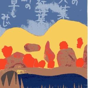 湖と紅葉(切り貼り絵手紙)