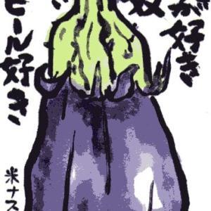 米茄子(絵手紙)