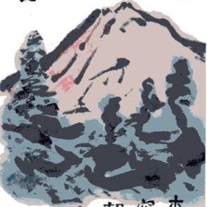 朝の富士山(絵手紙)