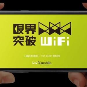 【知らなきゃ損】限界突破WiFiと海外ネット接続を4つの視点で比較した結果…