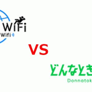 よくばりWiFi vsどんなときもWiFiを6つの視点で徹底比較