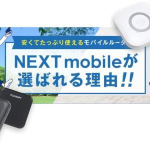 【最強サポ!】ネクストモバイルの無制限WiFi。メリットとデメリット