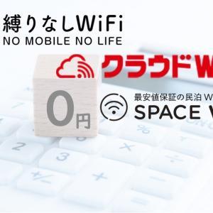 【解約金0円】契約期間無しのポケットWiFiおすすめはどれ!?